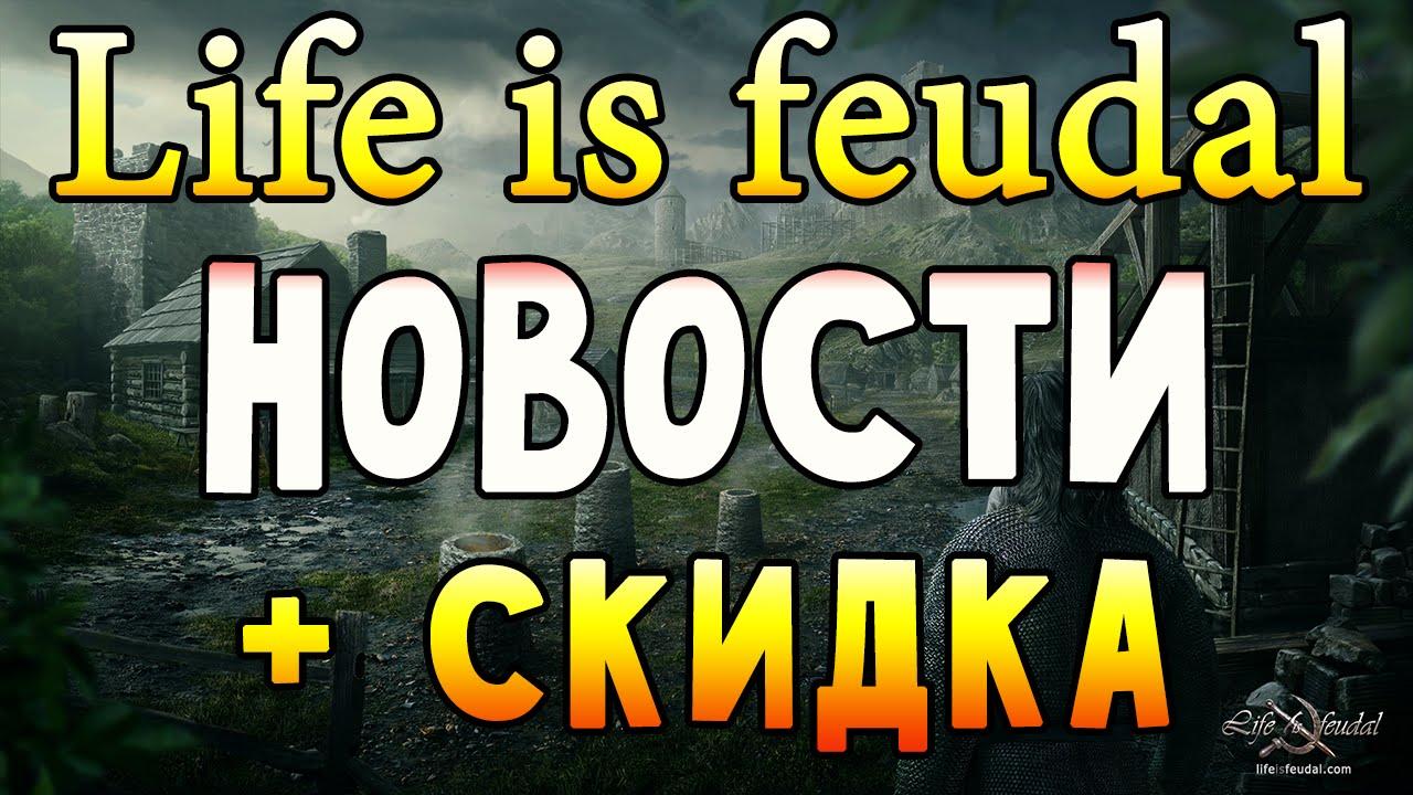Life is feudal your own верстак ролевая игра комиссар рекс возвращени