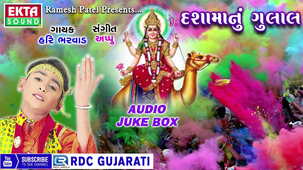 Download Dashama Nu Gulal   Hari Bharwad   Non Stop   Dashama Songs   Super Hit Gujarati Songs   Ekta Sound