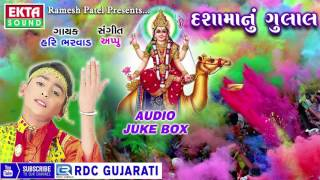 Dashama Nu Gulal | Hari Bharwad | Non Stop | Dashama Songs | Super Hit Gujarati Songs | Ekta Sound