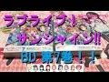 ラブライブ!サンシャイン!!Blu-ray第7巻紹介! の動画、YouTube動画。