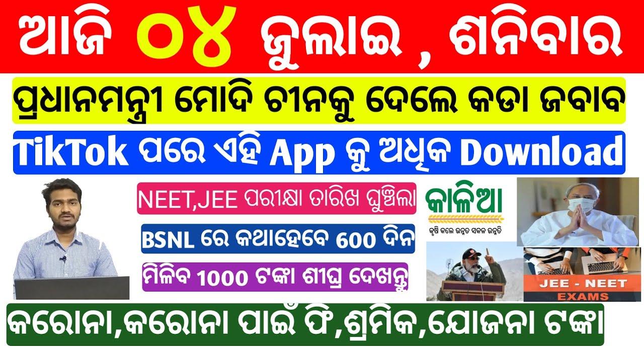 Naveen patnaik new Scheme Odisha 2020   kalia 3rd Money   tiktok alternative indian app   Modi News