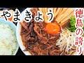 【やまきょう】徳島ラーメン烈伝vol.2 の動画、YouTube動画。