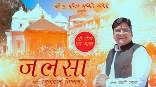 Jalsa | Rajanikant Semwal | Maa Ganga | Shri 5 Mandir Samiti Gangotri | Hindi Bhajan