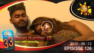 Room Number 33 | Episode 126 | 2020-08-12 Thumbnail