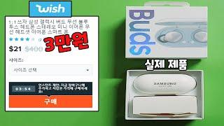 중국 위시 쇼핑몰에서 갤럭시 버즈 3만원에 구입했는데 진짜인가요????? screenshot 1