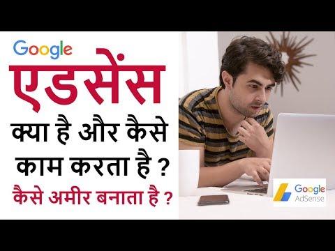 Google Adsense - what is google Adsense - Make Money with Google Adsense Hindi