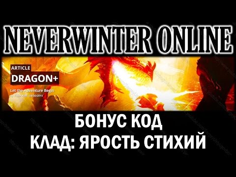 NEVERWINTER ONLINE - Бонус-код 2016