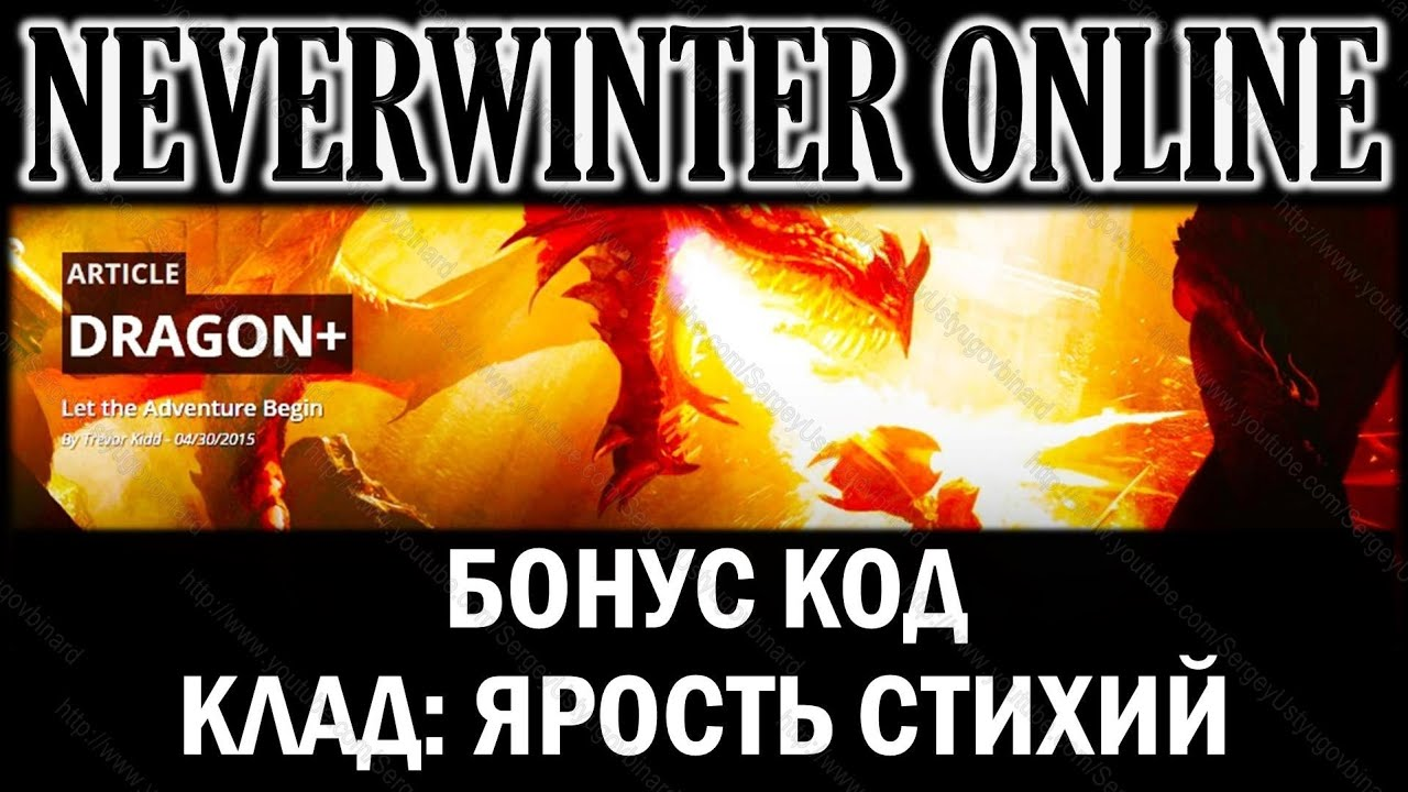 бонус код на neverwinter 2016
