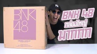 แกะกล่องBNK48 !! กล่องใหญ่มากกกก l VRZO