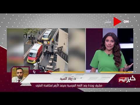 خبر اليوم - د. زياد السيد: بيكون هناك رفع توصيات مع التقرير التي تعرض على شيخ الأزهر