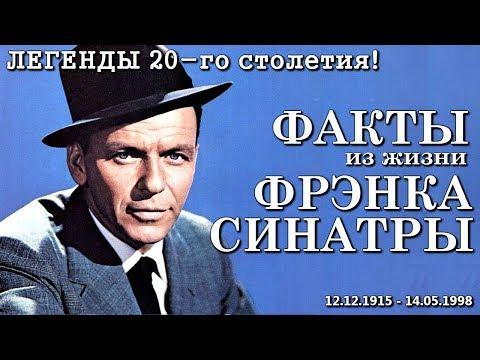 Фрэнк Синатра - Биография | ФАКТЫ из жизни певца!