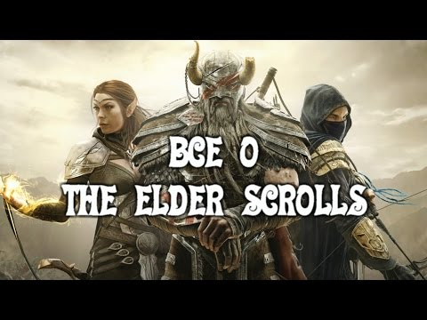 [ВСЕ О] The Elder Scrolls - история серии (1/2)
