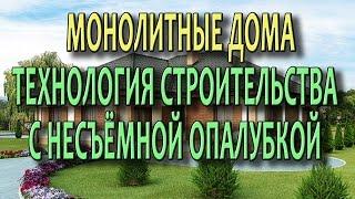 Монолитный дом Монолитные технологии строительства с несъемной опалубкой(Сам процесс постройки монолитного дома значительно упростился, когда начали использовать монолитные техн..., 2016-03-19T07:00:00.000Z)