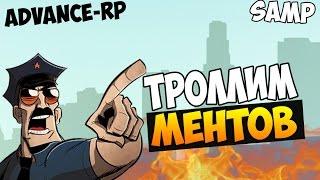 Троллим Ментов - SAMP (ADVANCE-RP)! #10
