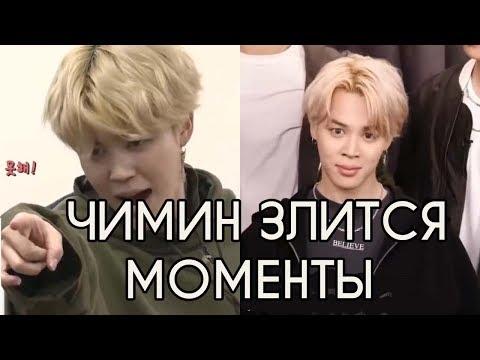ЧИМИН ЗЛИТСЯ МОМЕНТЫ Ll JIMIN ANGRY MOMENTS [rus Sub]