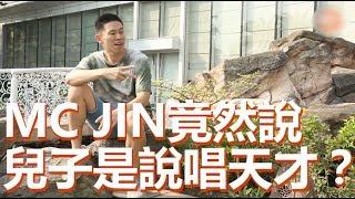 MC JIN 歐陽靖讚兒子是RAP的天才【HIP HOP MAN 現身解說】