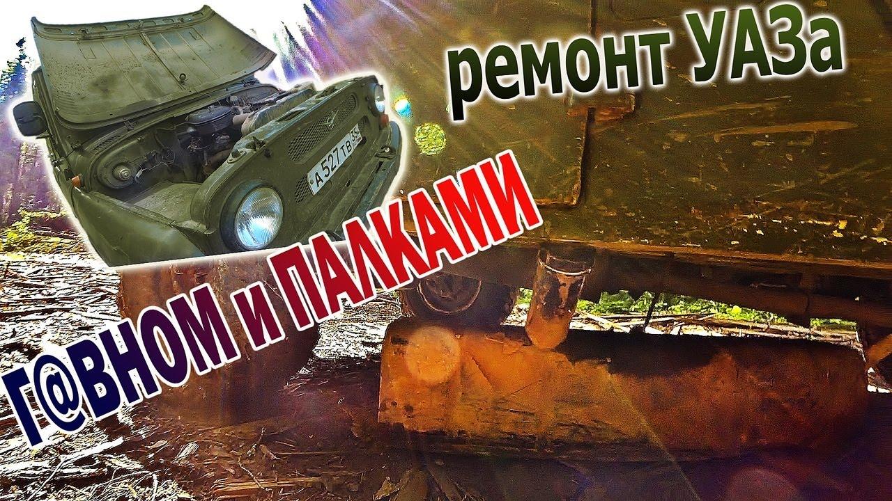 Ремонт УАЗа Г@ВНОМ и ПАЛКАМИ в лесу! Оторвал бензобак, но доехал до места.