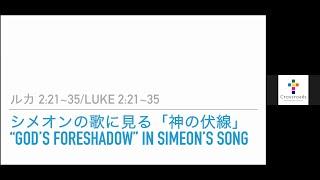 ルカ2:21-35 『シメオンの歌に見る「神の伏線」』