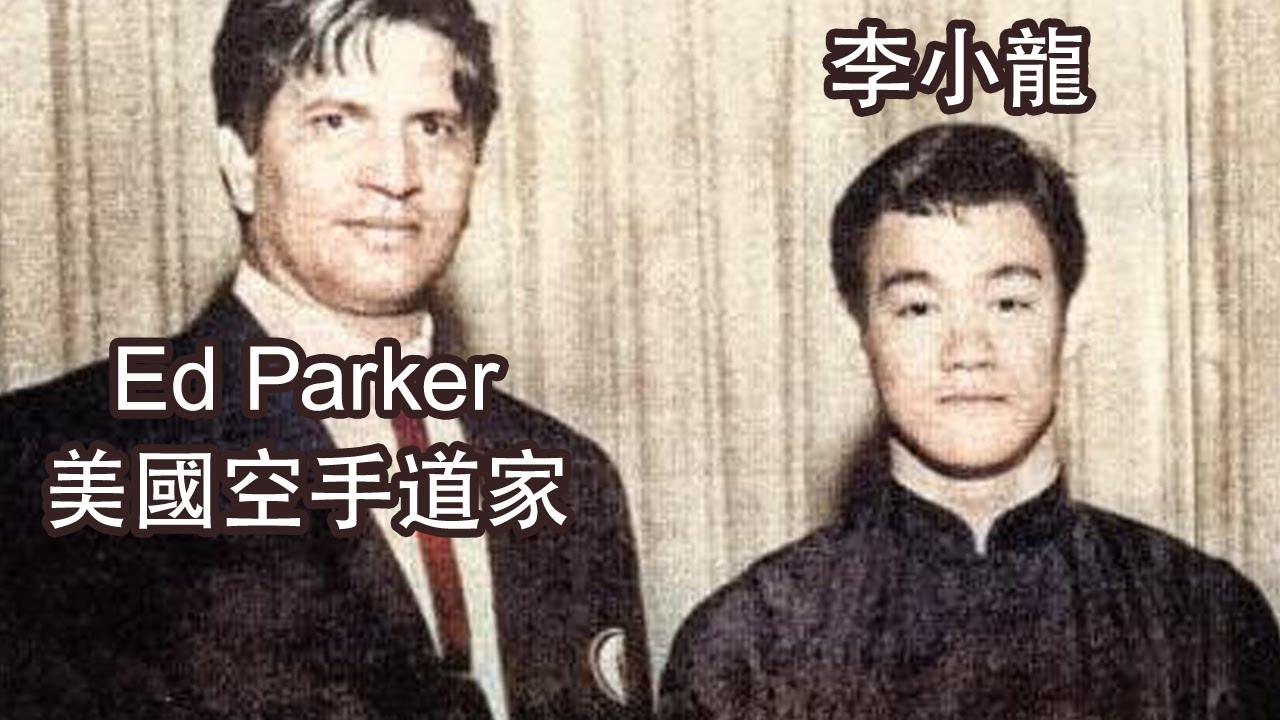 李小龍為什麼從來沒有參加擂台比賽?美國空手道冠軍爆出驚人真相!