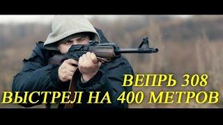 Письмо Потомкам - Вепрь 308 win. Выстрел на 400 метров.