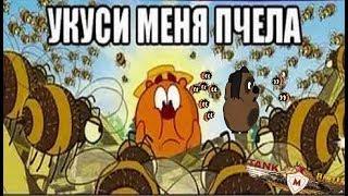 Ржач Мега прикол Смешно до слез Прикол на пасике Откачка меда Рамки Пчеломатка Пчелы в городе