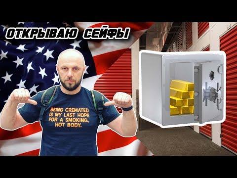 АУКЦИОНЫ КОНТЕЙНЕРОВ В США - открываю сейфы