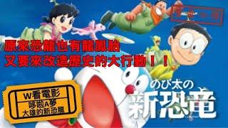 W看電影_哆啦A夢:大雄的新恐龍(Doraemon: Nobita's New Dinosaur, ドラえもん のび太の新恐竜)_原來恐龍也有龍鳳胎之重雷心得