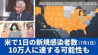 アメリカ 1日の新規感染者数4万人超え  10万人に達する可能性も 7月1日