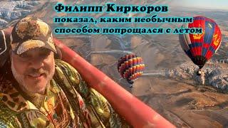 Филипп Киркоров показал каким необычным способом решил попрощаться с летом