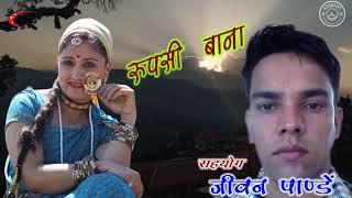 Rupsi Bana New Song !! Singer Tara Chand Pandey !!