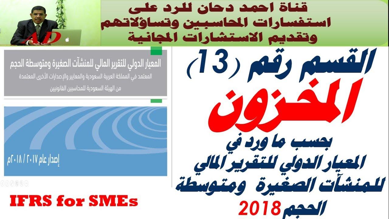 المخزون وفقا للمعيار الدولي للتقرير المالي للمنشآت الصغيرة ومتوسطة الحجم شرح احمد دحان Youtube