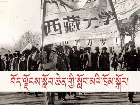 Tibet University Student's Protest 1988