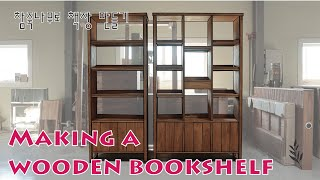 wooden bookshelf diy / 책장 만들기