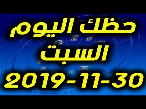 Photo of حظك اليوم السبت 30 تشرين الثاني نوفمبر 2019 – حظك اليوم