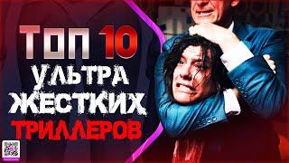 """ТОП 10+ ФИЛЬМОВ ПРО """"УЛЬТРАНАСИЛИЕ"""""""