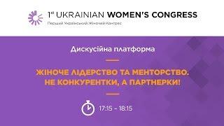 Український Жіночий Конгрес - Дискусійна платформа 7 та Оголошення підсумків Конгресу