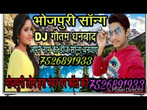 Bhojpuri Song Dj Gautam