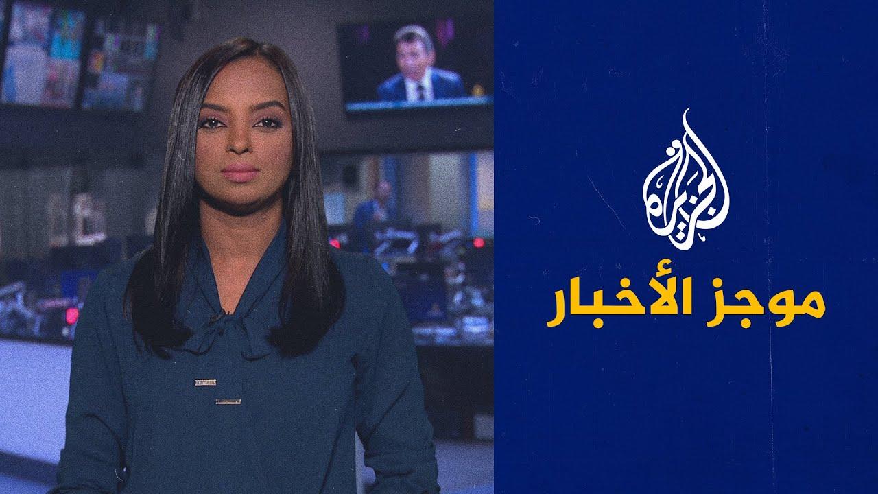 موجز الأخبار - الثالثة صباحا 28/07/2021  - نشر قبل 44 دقيقة