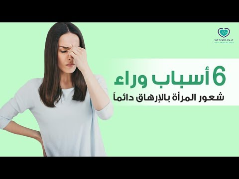 أسباب إصابة المرأة بالإرهاق ؟ – كل يوم معلومة طبية