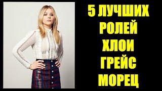 5 лучших ролей Хлои Грейс Морец