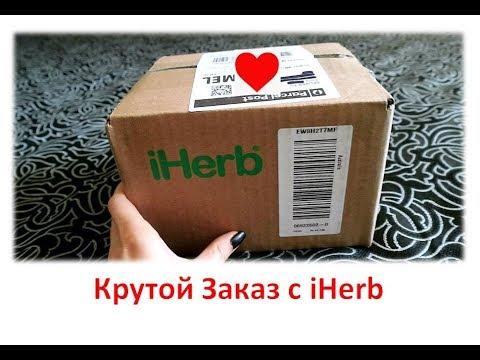 РАСПАКОВКА ПОСЫЛКИ С IHERB - Обзор, Советы и Бесплатная Доставка!
