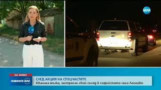 Хванаха мъжа, застрелял свой съсед в софийското село Лесново - Новините на NOVA (19.08.2018)