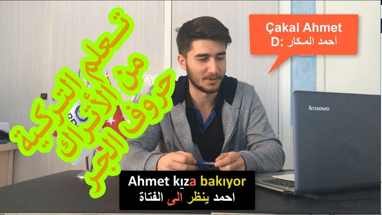 تعلم التركية من الأتراك | حروف الجر في اللغة التركية | الدرس الثالث (3)
