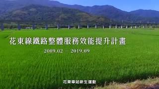 花東線鐵路整體服務效能提升計畫 竣工紀錄影片 30秒介紹