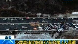 بالفيديو.. تصادم عدة مركبات على طريق سريع في الصين
