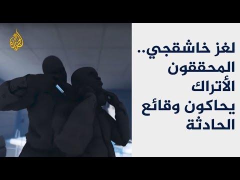لغز خاشقجي.. المحققون الأتراك يحاكون وقائع الحادثة  - نشر قبل 2 ساعة