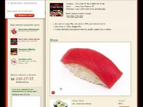 Заказ суши и роллов в Казани.mp4из YouTube · Длительность: 1 мин42 с  · Просмотров: 320 · отправлено: 04.03.2010 · кем отправлено: astenru
