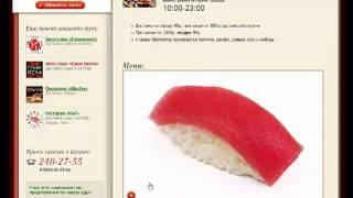 Заказ суши и роллов в Казани.mp4(Демонстрация работы сайта www.tateda.ru, благодаря которому можно заказывать суши, роллы и другие японские блюда..., 2010-03-04T19:38:49.000Z)