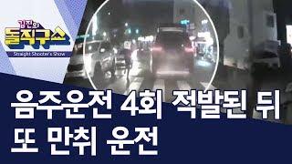 음주운전 4회 적발된 뒤 또 만취 운전 | 김진의 돌직구쇼