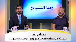 حسام نصار - الحديث عن نهائي بطولة الدرع بين الوحدات والجزيرة